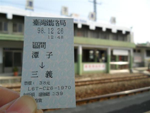20091226三義勝興車站自助遊