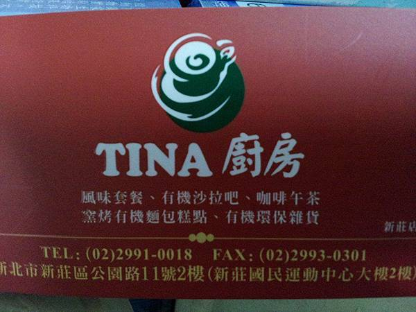 Tina廚房 新莊店