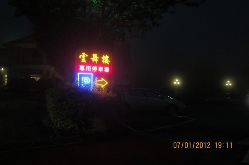 清境 - 雲舞樓 - 雲南菜
