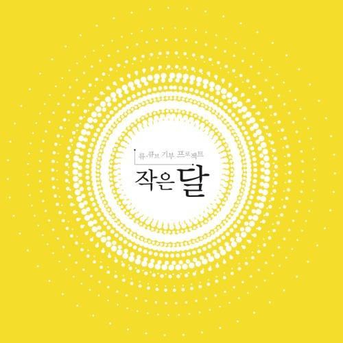 柳賢振,CUBE第二波合作曲