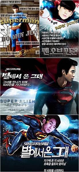 金秀賢的超人照片成熱議話題