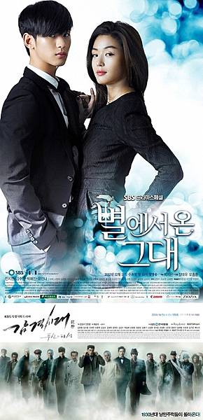 KeyEast男演員周三周四劇對決:「來自星星的你」金秀賢vs「感激時代」金賢重