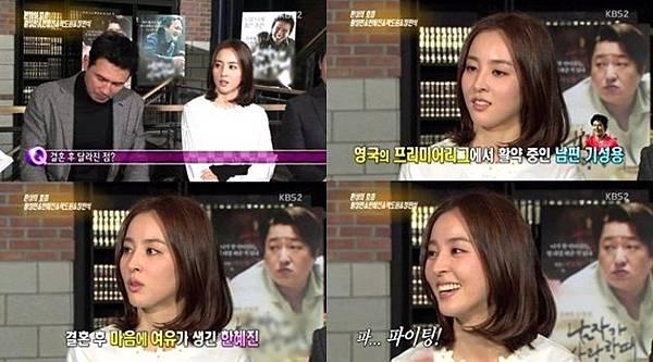 韓惠珍談結婚後的感想