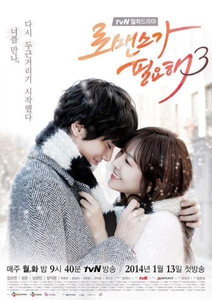 李孝利「需要浪漫3」OST