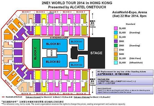 2NE1 世巡香港場資訊