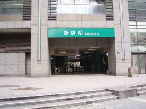 新店捷運站— 在 20120421