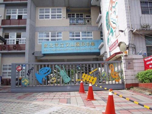 文山國中— 在 20120421