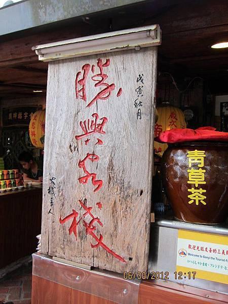 苗栗勝興20120630