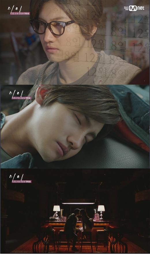 電視劇「MIMI」預告視頻中最強昌珉的初戀是為何人?