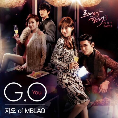 G.O 為需要浪漫3 唱 OST