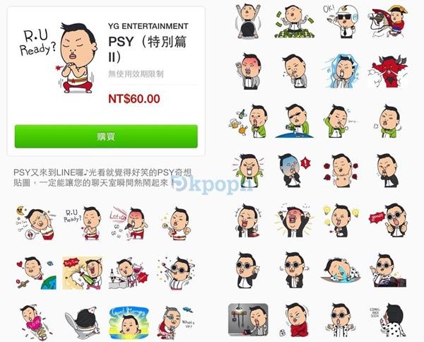 2013推出APP貼圖藝人(上)