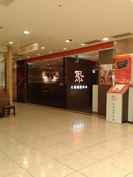 20140112聚 北海道昆鍋 SOGO忠孝店11F