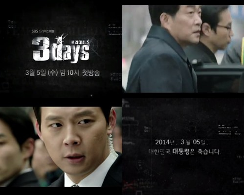 「3days」預告公開