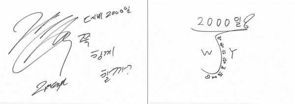 2PM 慶祝出道2000日