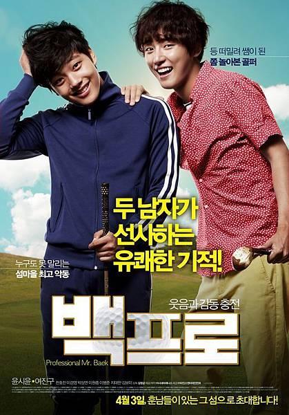 尹施允與呂珍九主演的電影「Mr. Perfect」4月3日上映