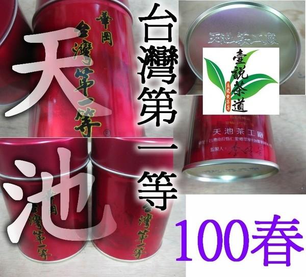 烏龍欽-天池華岡台灣第一等.也是世界唯一