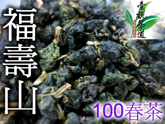 福壽山農場邊100春茶一心二-3葉-高山茶-茶葉~濃郁極品