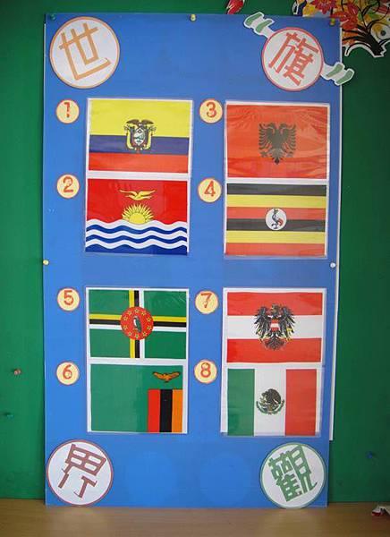 第三次世界旗觀