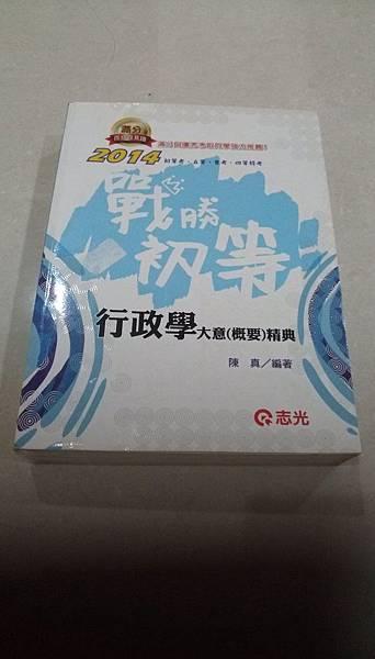 志光出版 陳真 行政學大意(概要)精典 2014 初等 五等 普考 四等特考用書
