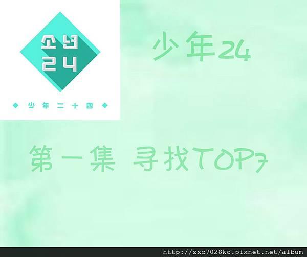少年24 EP1.jpg