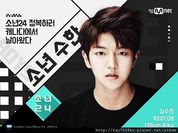 unit sky_kim-soohan(洙韓_淘汰).jpg