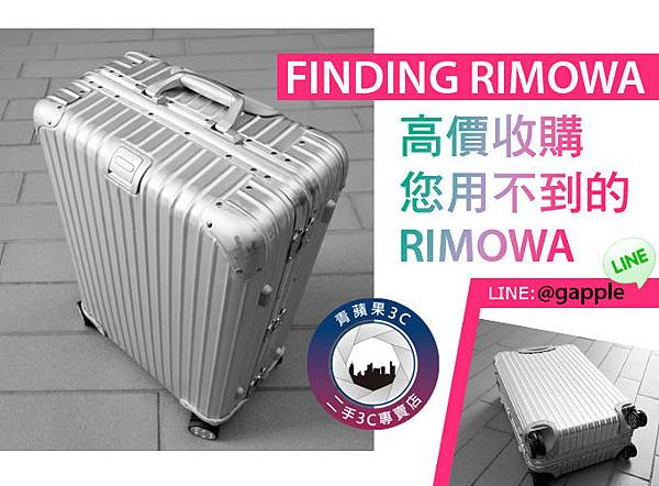 rimowa_情境圖.jpg