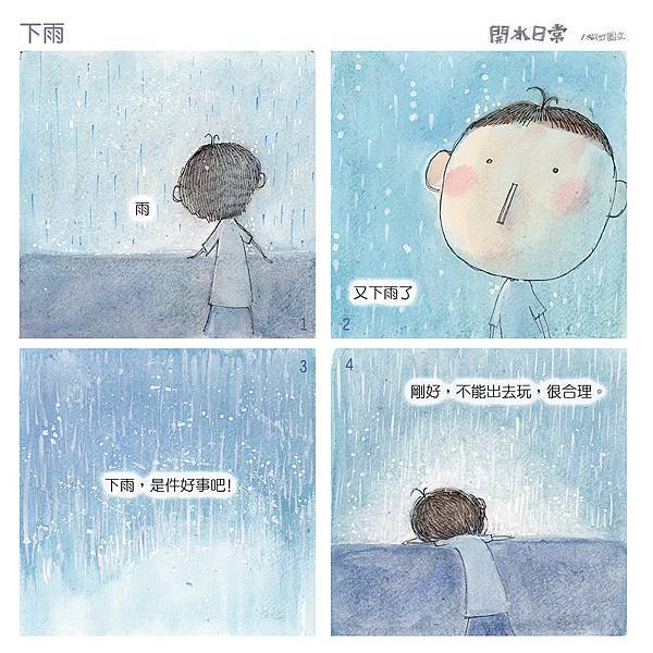 開水日常20210606-下雨.jpg