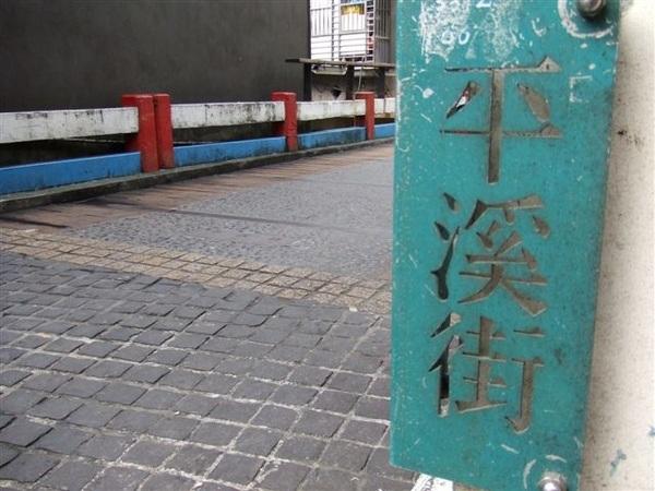 街道_平溪站