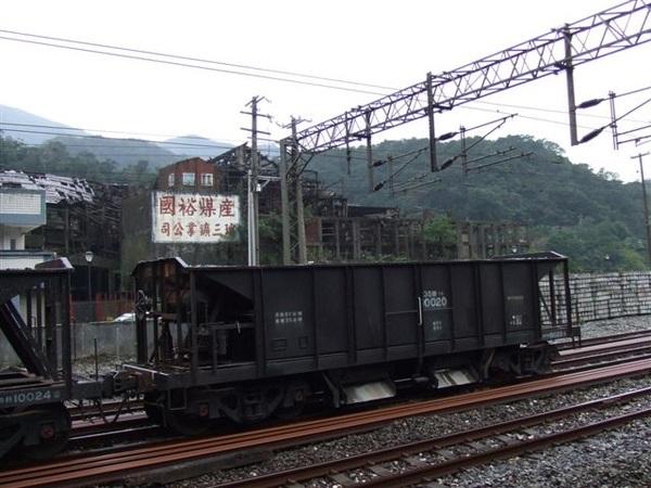 廢棄的瑞三煤礦_侯硐站