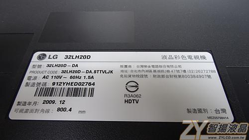 LH-32LH20D-1.jpg