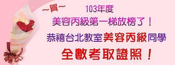 恭禧妍莉台北教室美容丙級同學全數考取證照!