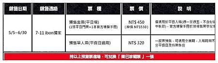 nEO_IMG_預售票